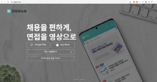 """비대면 채용플랫폼 `직감`, 가입 기업 600개 돌파…""""채용시장서 우뚝"""""""